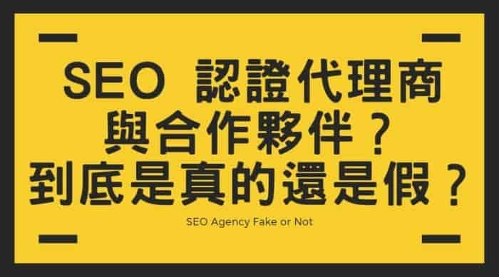 SEO 認證代理商與合作夥伴?到底是真的還是假?