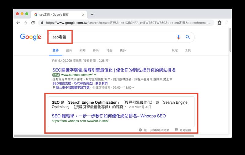 On-page SEO 網站優化 - 改善內容提升排名的秘訣 17