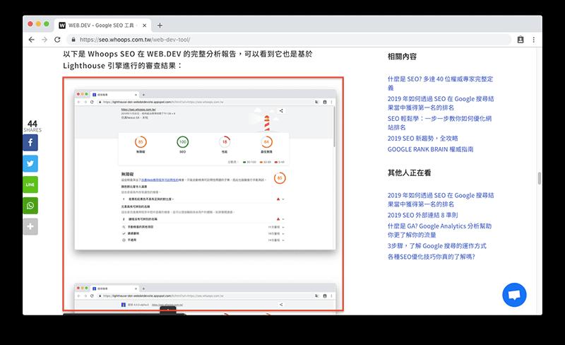 On-page SEO 網站優化 - 改善內容提升排名的秘訣 9
