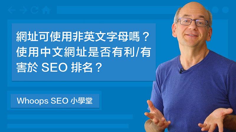 網址可使用非英文字母嗎?使用中文網址是否有利/有害於 SEO 排名?