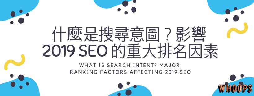 什麼是搜尋意圖?影響 2019 SEO 的重大排名因素