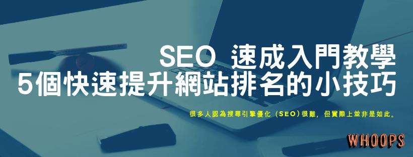 SEO 速成入門教學 - 5 個快速提升網站排名的小技巧