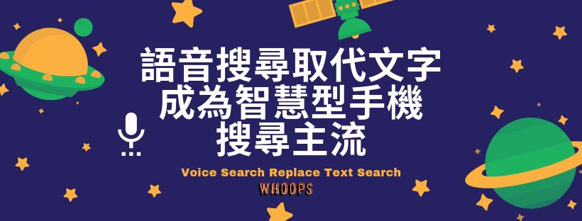 語音搜尋取代文字成為智慧型手機的搜尋主流