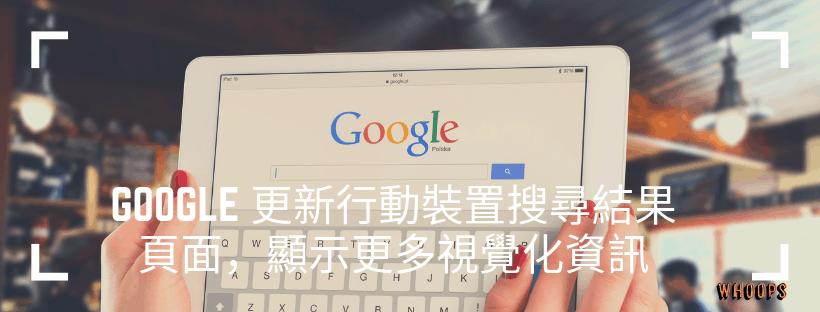 Google 更新行動裝置搜尋結果頁面,顯示更多視覺化資訊