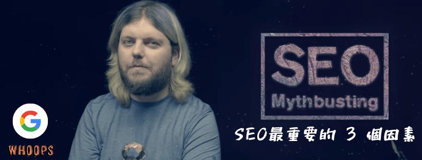 Google 公開最重要的前 3 個 SEO 因素
