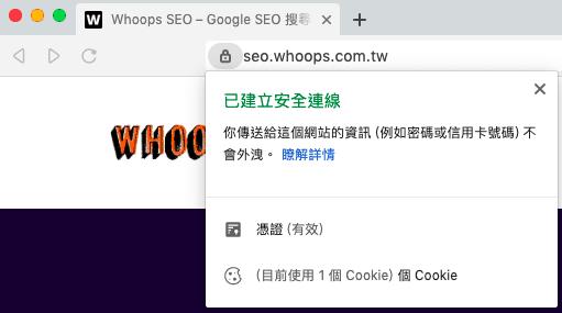 HTTPS 重複內容問題