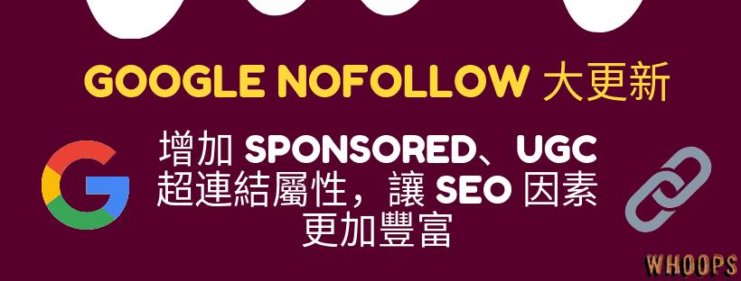 Google nofollow 大更新 - 增加 sponsored、ugc 超連結屬性,讓 SEO 因素更加豐富